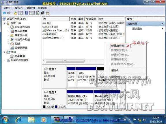 在win7下硬盘安装xp双系统图文教程